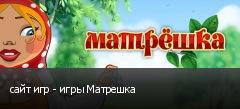 сайт игр - игры Матрешка