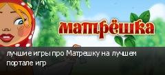 лучшие игры про Матрешку на лучшем портале игр
