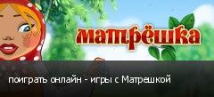 поиграть онлайн - игры с Матрешкой