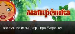 все лучшие игры - игры про Матрешку
