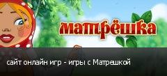 сайт онлайн игр - игры с Матрешкой
