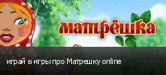 играй в игры про Матрешку online