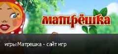 игры Матрешка - сайт игр