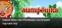 новые игры про Матрешку на лучшем портале игр