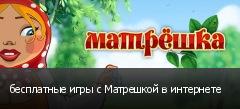 бесплатные игры с Матрешкой в интернете