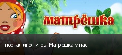 портал игр- игры Матрешка у нас