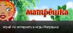 играй по интернету в игры Матрешка