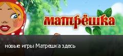 новые игры Матрешка здесь