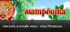 поиграть в онлайн игры - игры Матрешка