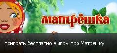 поиграть бесплатно в игры про Матрешку