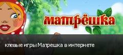 клевые игры Матрешка в интернете