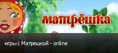 игры с Матрешкой - online