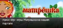 поиск игр- игры Матрешка на нашем портале