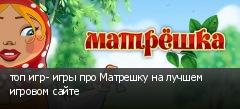 топ игр- игры про Матрешку на лучшем игровом сайте