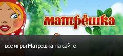 все игры Матрешка на сайте