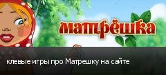клевые игры про Матрешку на сайте
