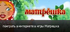 поиграть в интернете в игры Матрешка