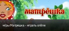 игры Матрешка - играть online