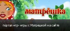 портал игр- игры с Матрешкой на сайте