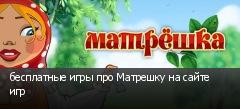 бесплатные игры про Матрешку на сайте игр