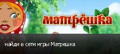 найди в сети игры Матрешка