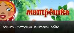 все игры Матрешка на игровом сайте
