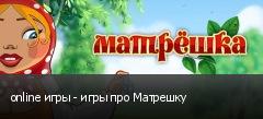 online игры - игры про Матрешку