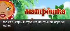 топ игр- игры Матрешка на лучшем игровом сайте