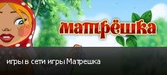 игры в сети игры Матрешка