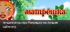лучшие игры про Матрешку на лучшем сайте игр