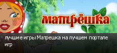 лучшие игры Матрешка на лучшем портале игр