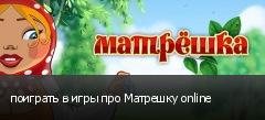 поиграть в игры про Матрешку online