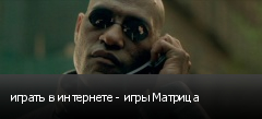 играть в интернете - игры Матрица