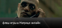 флеш игры в Матрице онлайн