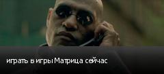 играть в игры Матрица сейчас