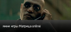 мини игры Матрица online