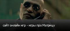 сайт онлайн игр - игры про Матрицу