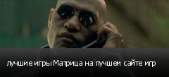 лучшие игры Матрица на лучшем сайте игр