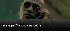 все игры Матрица на сайте