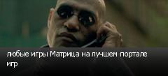 любые игры Матрица на лучшем портале игр