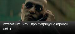 каталог игр- игры про Матрицу на игровом сайте