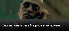 бесплатные игры в Матрице в интернете