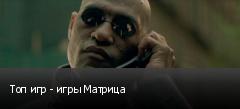 Топ игр - игры Матрица