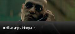 любые игры Матрица