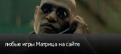 любые игры Матрица на сайте