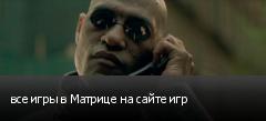 все игры в Матрице на сайте игр