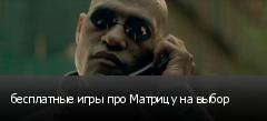бесплатные игры про Матрицу на выбор