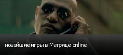 новейшие игры в Матрице online