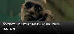 бесплатные игры в Матрице на нашем портале