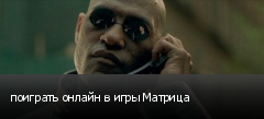 поиграть онлайн в игры Матрица